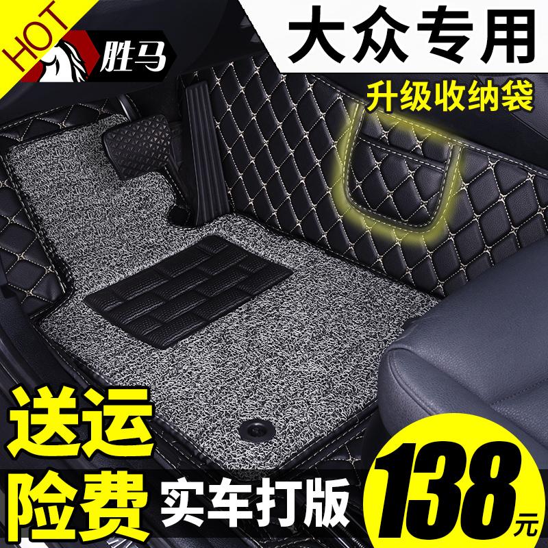 2017款上海大众新朗逸 朗行途观l车凌度全大包围专用全包汽车脚垫