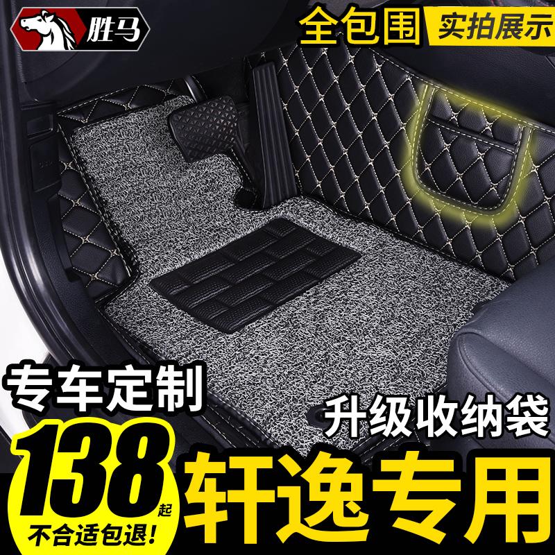 2018款东风日产18新轩逸日产经典轩逸车专用地毯全大包围汽车脚垫