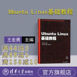 【官方正版】 Ubuntu Linux基础教程 王宏勇 Ubuntu Linux 基础教程 清华大学出版社 计算机教材 计算机网络 操作系统 系统开发图片