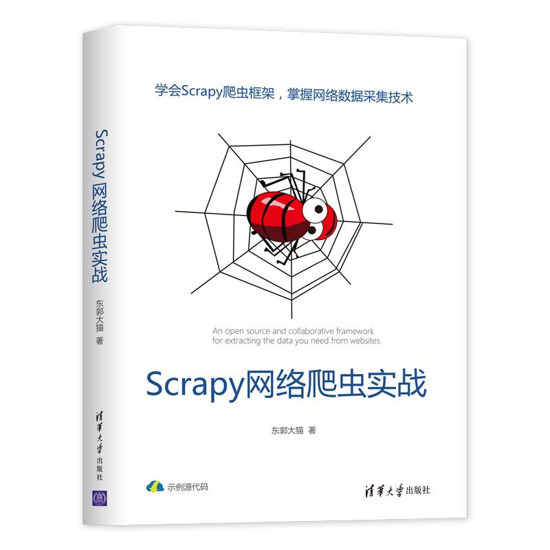 Scrapy网络爬虫实战    urllib  requests  Selenium  Xpath  BeautifulSoup库 程序设计 清华大学出版社