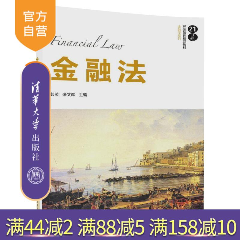 Экономическое право Артикул 566101007797