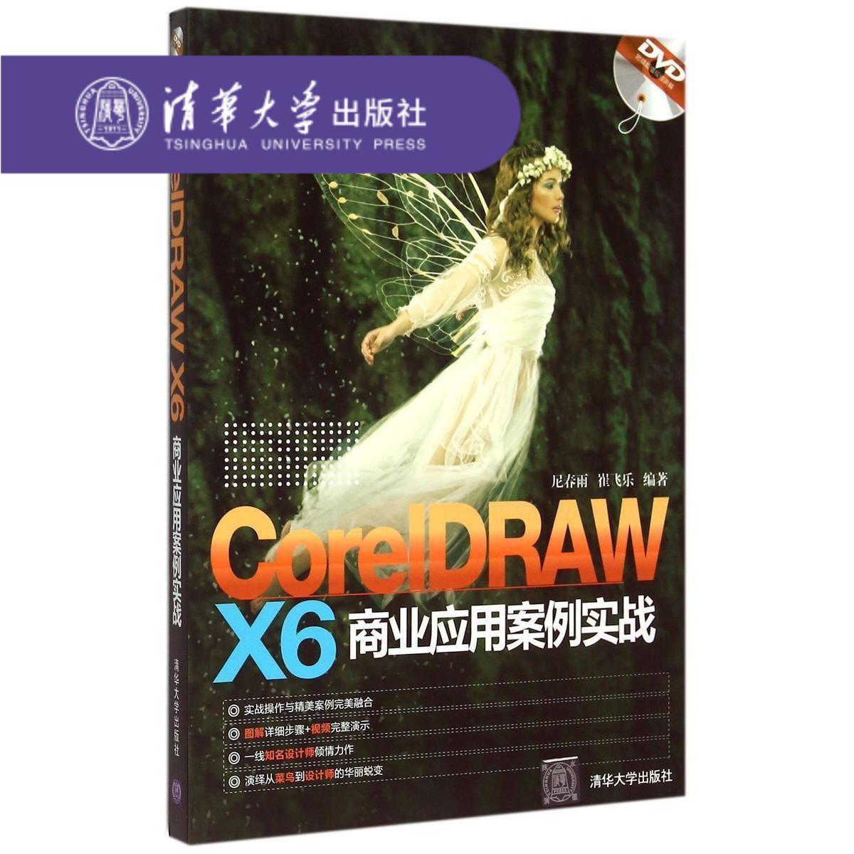 【官方正版】 CorelDRAW X6商业应用案例实战 CDR教程x6视频教程书籍 cdr x6软件广告设计