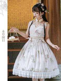 全款 现货 青LO原创国牌Lolita连衣裙 正腰jsk本草纲目链接