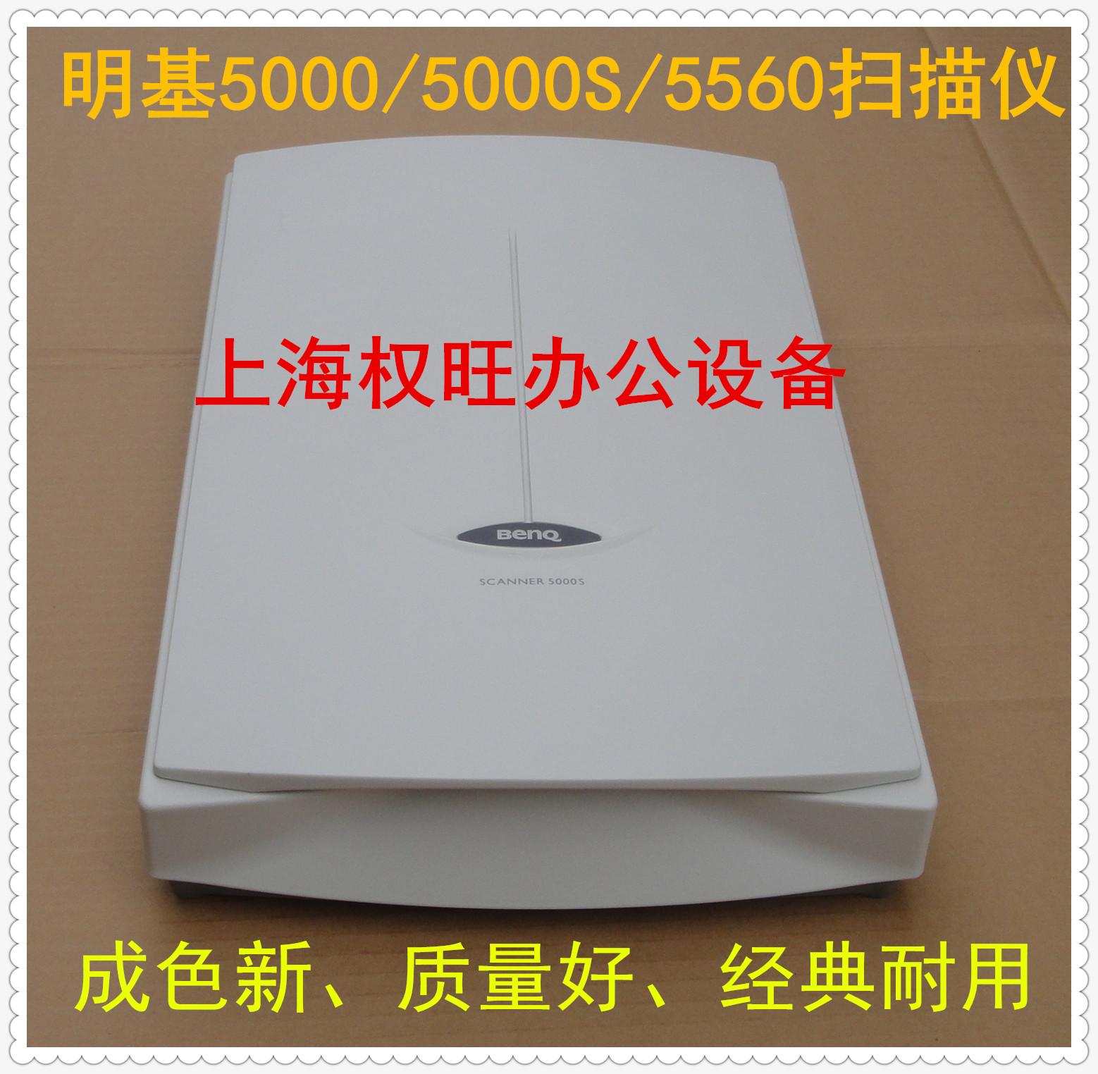 二手明基5550/5560/8800/7650文件图片照片实物扫描仪 Изображение 1