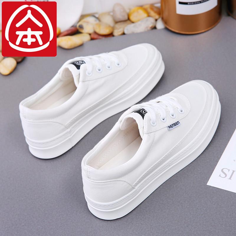 人本帆布鞋女平底小白鞋女2018新款百搭板鞋韩版夏季白鞋厚底布鞋