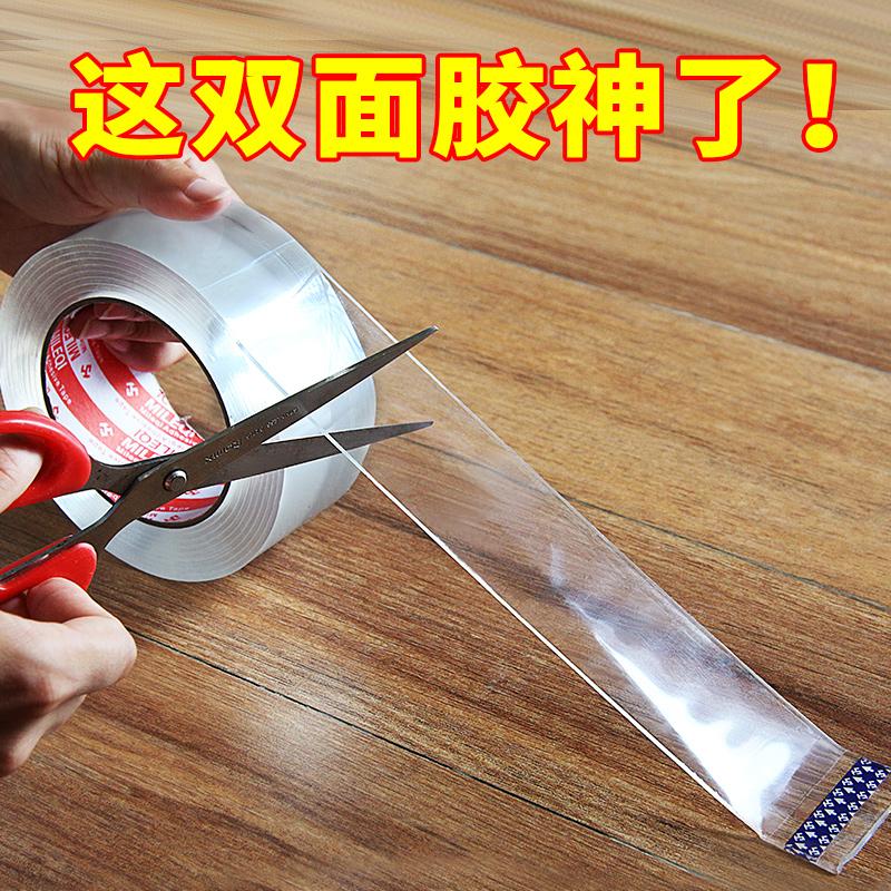 无痕魔力胶带网红纳米防滑贴片万能贴强力粘地垫固定辅助双面胶片假一赔三