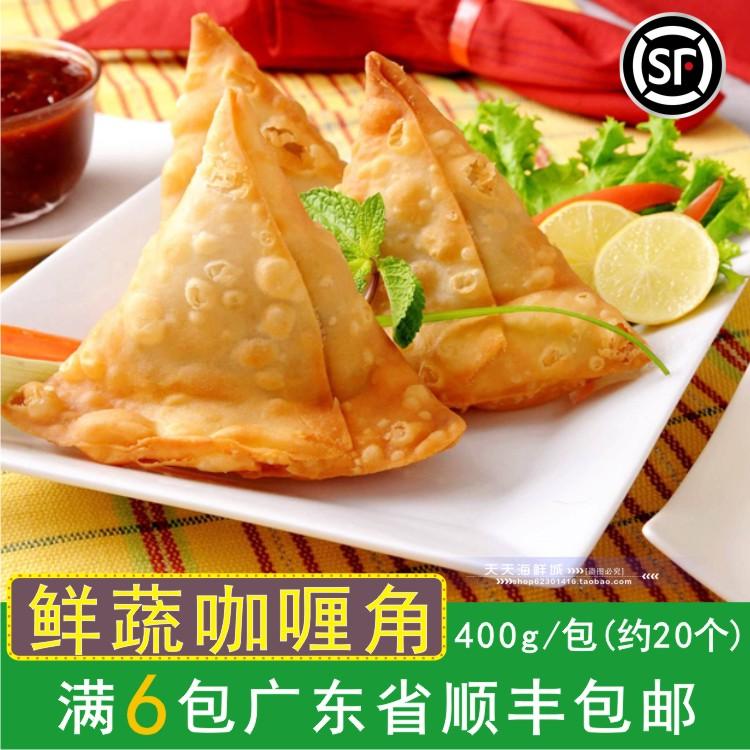 6包广东包邮 旭日鲜蔬咖喱角蔬菜咖喱角 西餐小吃油炸 400g20只