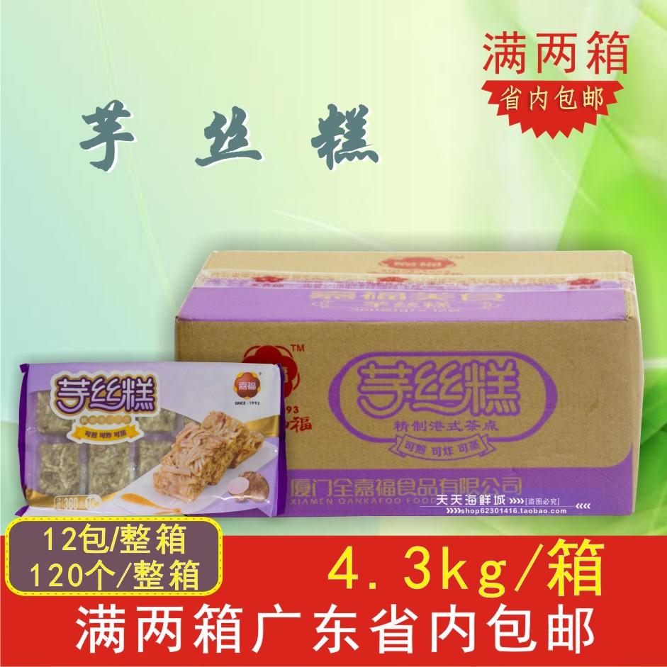 两箱广东包邮 特色油炸小吃小食芋丝糕 芋香十足传统糕点120个/箱