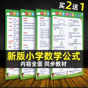 小学数学公式大全墙贴海报单位换算常用公式表知识汇总全套装挂图