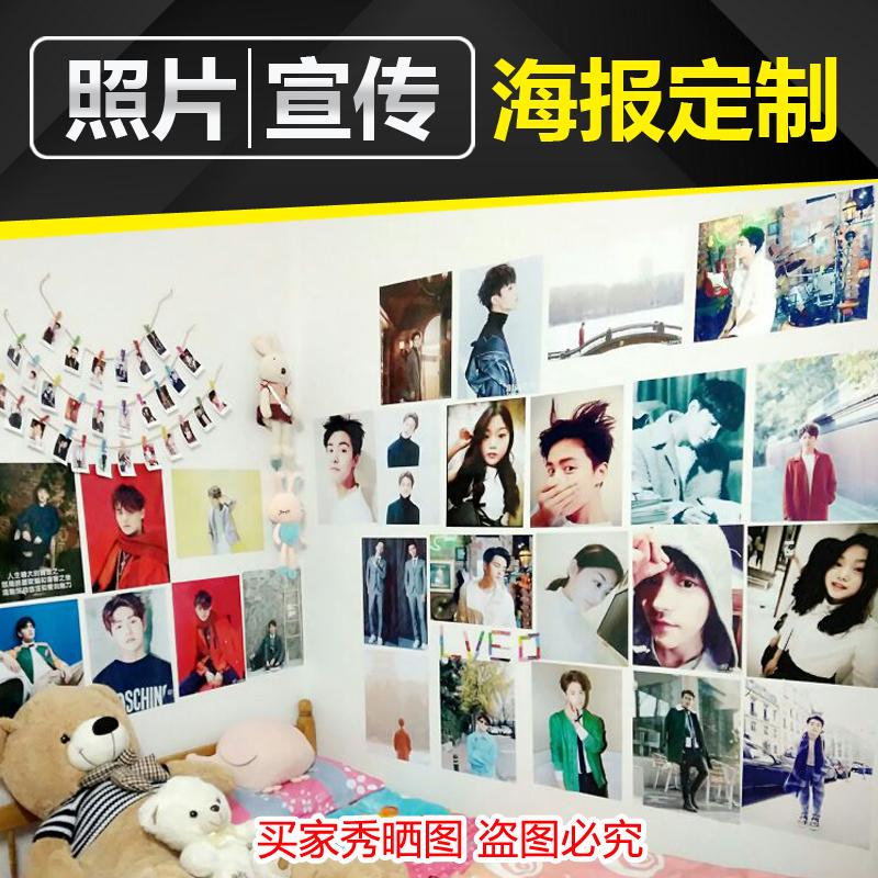 Diy плакат сделанный на заказ звезда фото реклама наклейки пропаганда паста комната с несколькими кроватями наклейки для стен картины личный фото производство