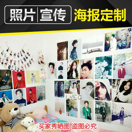 diy海报定制 明星照片广告贴纸宣传贴 宿舍墙贴挂画 个人写真制作