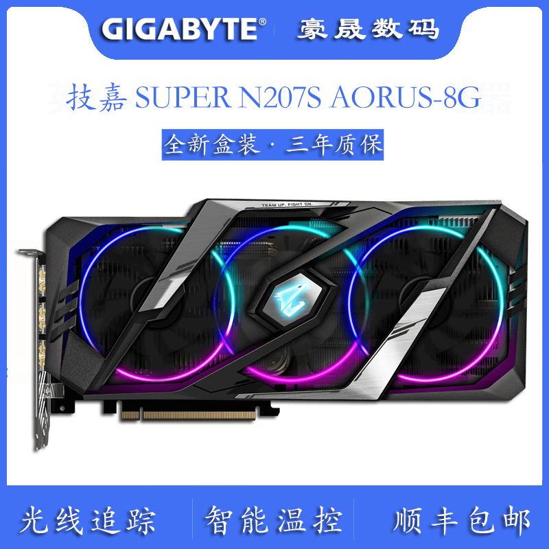 包邮技嘉 RTX2070 SUPER AORUS 8G台式电脑电竞游戏雕牌独立显卡G