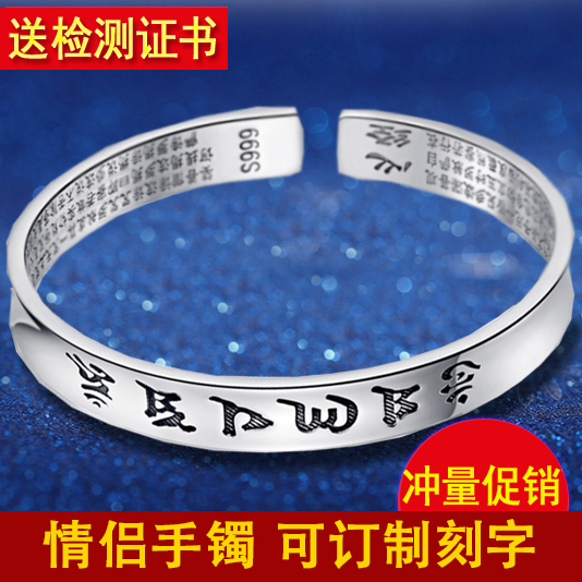 Lovers Bracelet opening s999 Sterling Silver Bracelet six character Heart Sutra opening mens and womens foot silver bracelet Japanese and Korean version