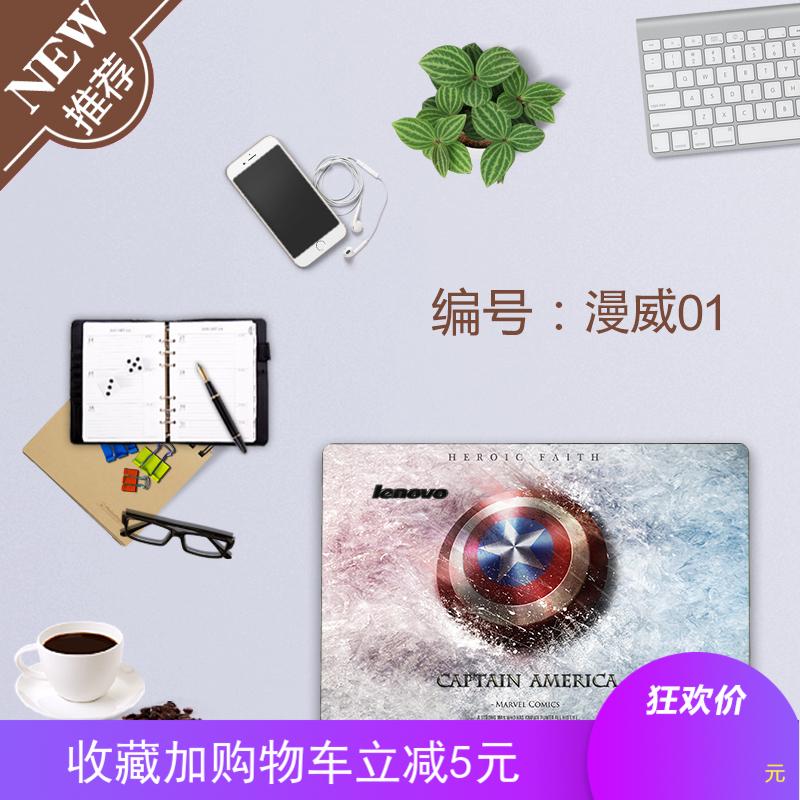 联想C467/C466 C510 E49电脑膜外壳贴膜保护膜笔记本贴膜定制贴纸