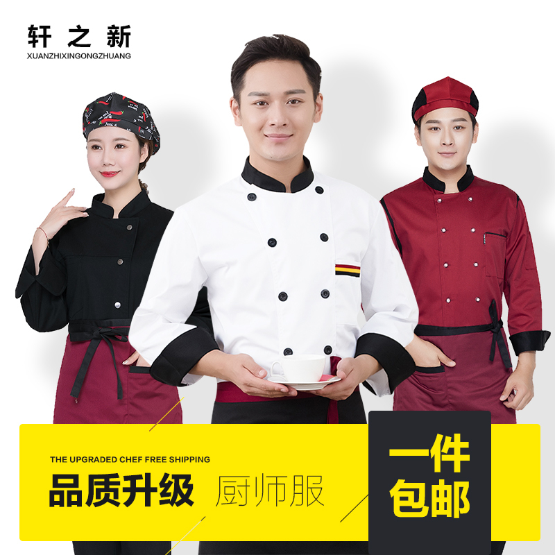 Chefs work clothes chefs clothes for men and women