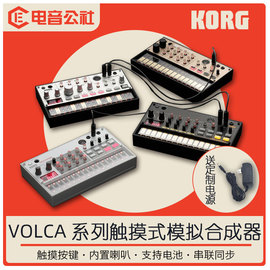 科音KORG VOLCA MIX NUBASS BASS KEYS SAMPLE FM KICK合成器采样图片