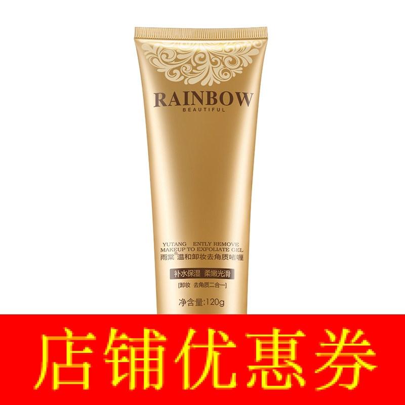 雨棠补水保湿温和卸妆去角质�ㄠ�120g 改善粗糙暗黄细腻清洁毛孔
