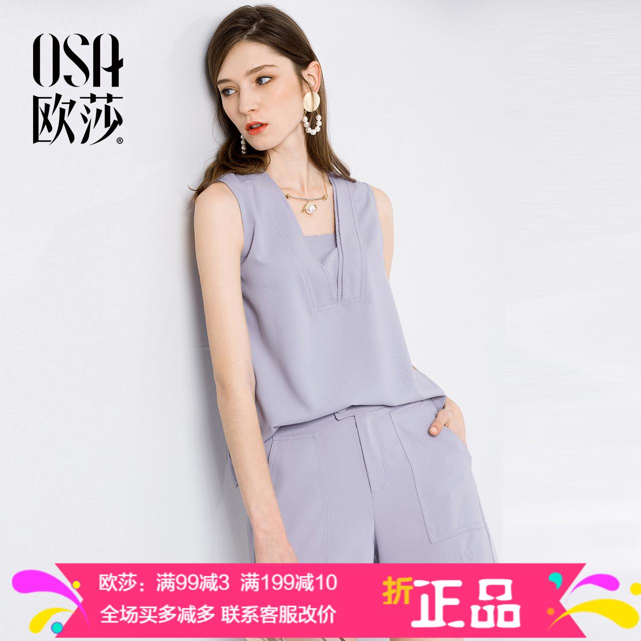 ⑩OSA欧莎2018夏装新款女装  气质干练简约时两件套套装B15005
