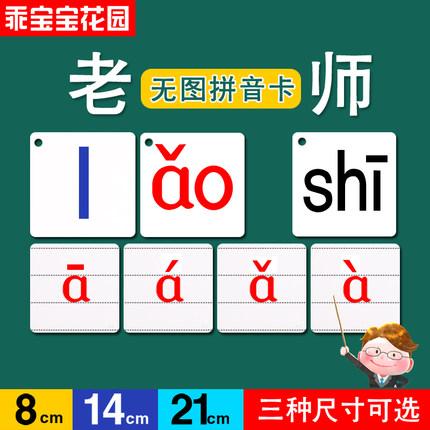 一年级小学生汉语拼音教学识字学习