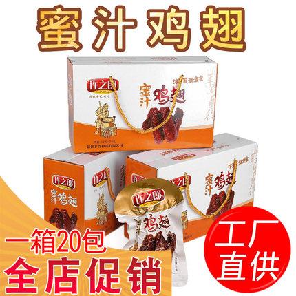 许之郎蜜汁鸡翅膀福鼎蜜制熟食肉类小吃真空包装特产卤味整箱零食
