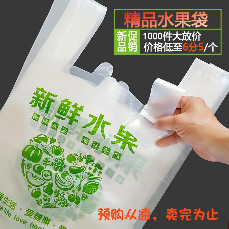 定制加厚西瓜水果袋塑料袋手提袋订做水果包装袋背心袋定做印logo
