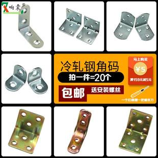 角碼90度直角家具固定器連接件t鐵角碼三角鐵固定支架l型五金配件