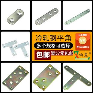 加厚t鐵片一字角碼直碼直條片直角l角鐵家具緊固件連接件五金配件