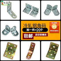 度平板角码一字平片平角直片直条180加大厂家直销家具连接件角铁