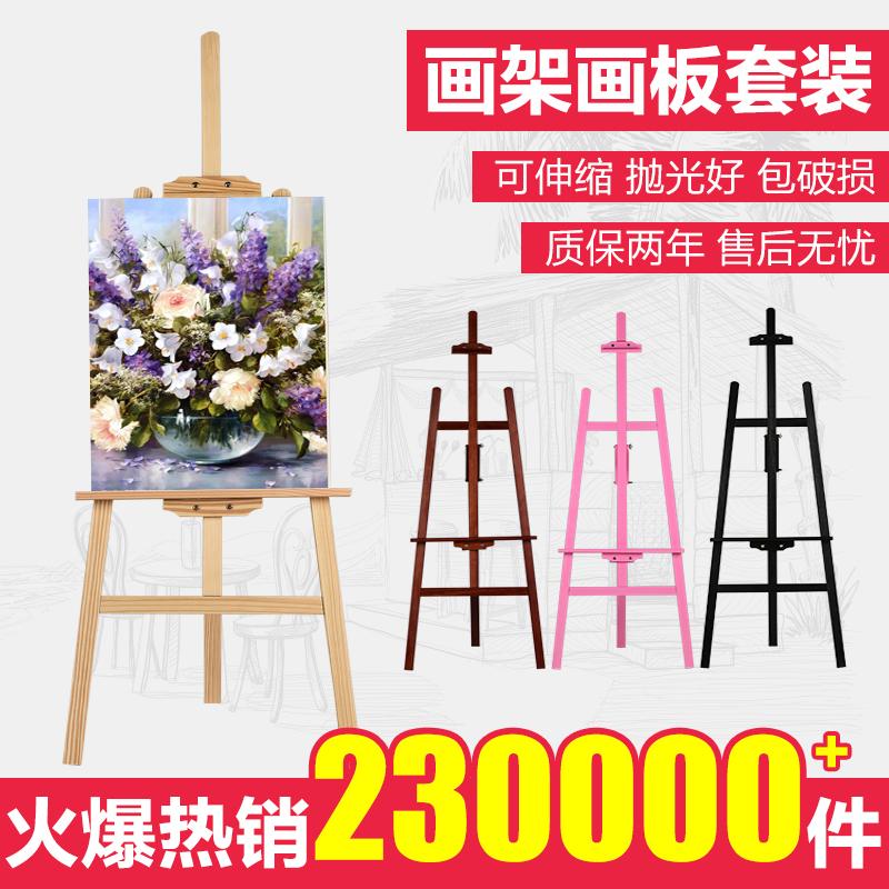 实木画架木制画板素描写生套装支架式成人儿童美术广告油画架木质