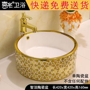 喜米镀金欧式圆形台上盆陶瓷洗手盆艺术洗脸盆彩色台盆卫生间面盆