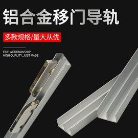 加厚5MM玻璃移门轨道手机展示柜玻璃双滑槽山字型铝合金槽导轨轮图片