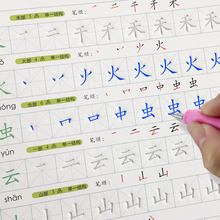 Chinese characters, strokes, stroke order, calligraphy practice, pre-school kindergarten, beginners, children's enlightenment, first grade students in the Red Book