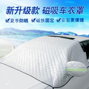 半车衣车罩通用雷凌加厚保暖汽车防霜遮雪挡前挡风玻璃防冻罩冬季图片