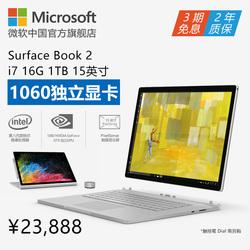 Microsoft/微软 Surface Book 2 i7 16G 1TB 15英寸笔记本电脑