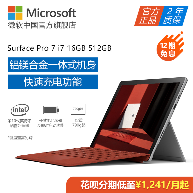 Microsoft / Microsoft Surface Pro 7 i7 16GB 512gb 12.3 inch tablet two in one win10 system ultra thin portable notebook