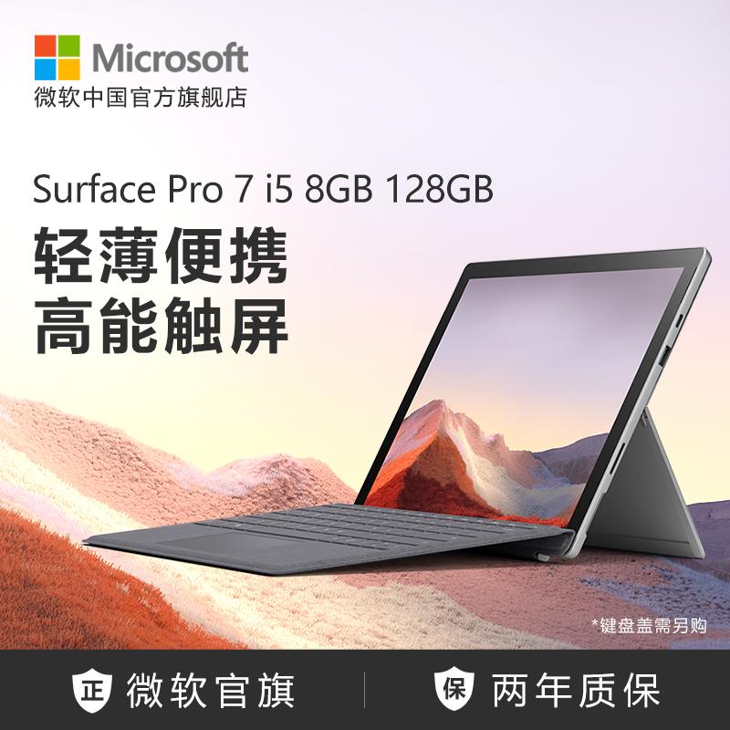 Microsoft/微软 Surface Pro 7 i5 8GB 128GB 12.3英寸二合一平板笔记本电脑 超薄便携商务办公Pro7