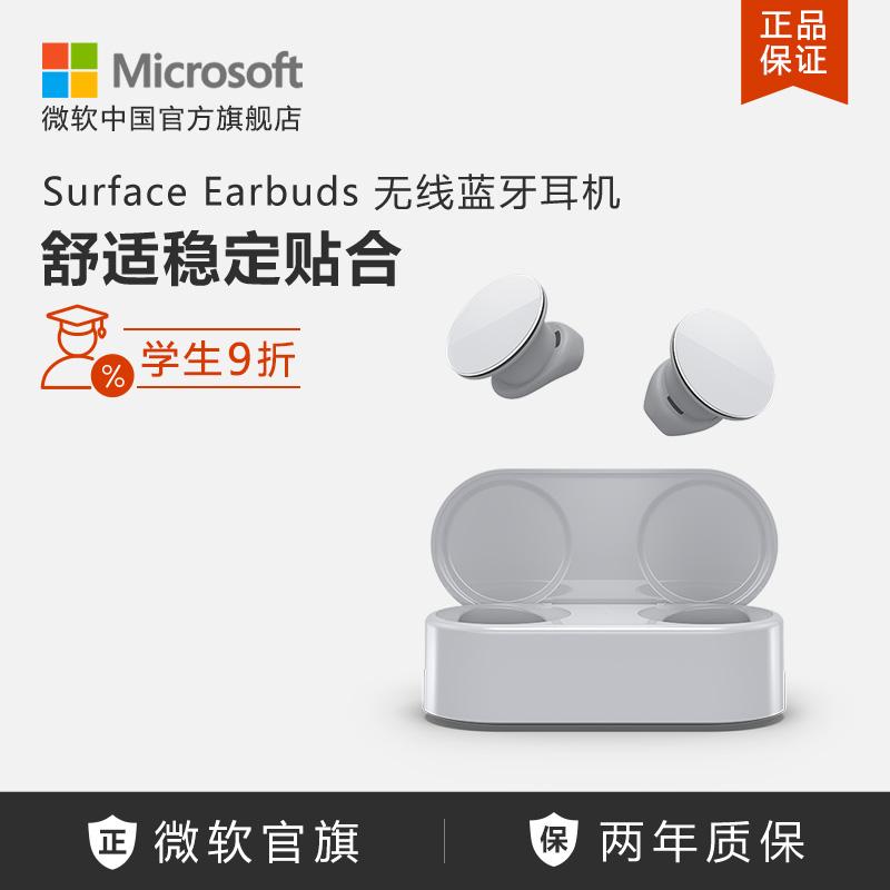 Microsoft/微软 Surface Earbuds 无线耳机 真无线蓝牙耳机