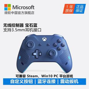 微软Xbox 无线控制器 宝石蓝 无线蓝牙游戏手柄 国行Xbox One X手柄