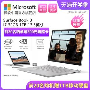 Microsoft/微软 Surface Book 3 13.5英寸 i7 32GB 1TB 二合一平板笔记本电脑 GTX1650高性能设计师PC