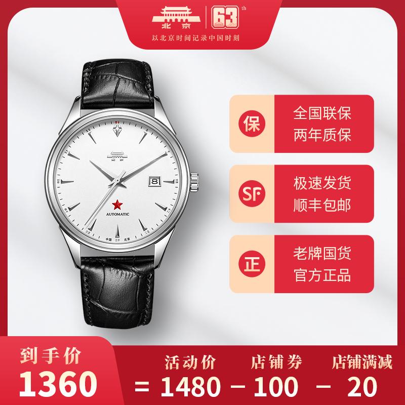 北京表品牌62周年纪念典藏款自动机械表男手表休闲国产腕表送爸爸