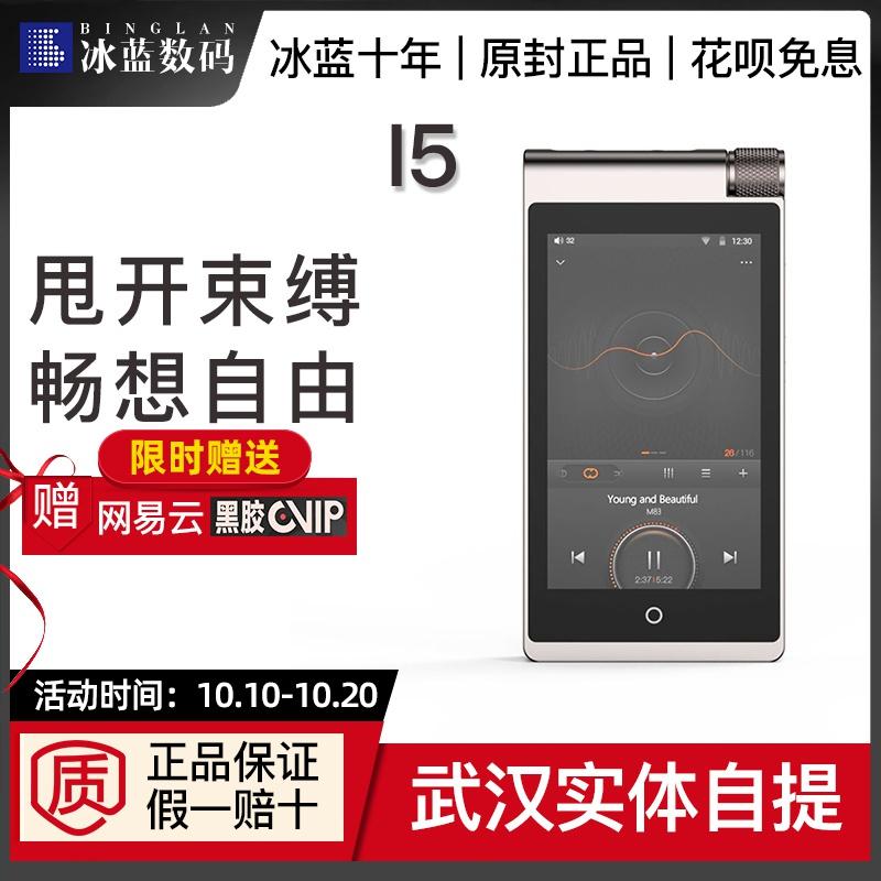 凯音I5 cayin I5斯巴克无损HiFi安卓系统发烧音乐MP3播放器