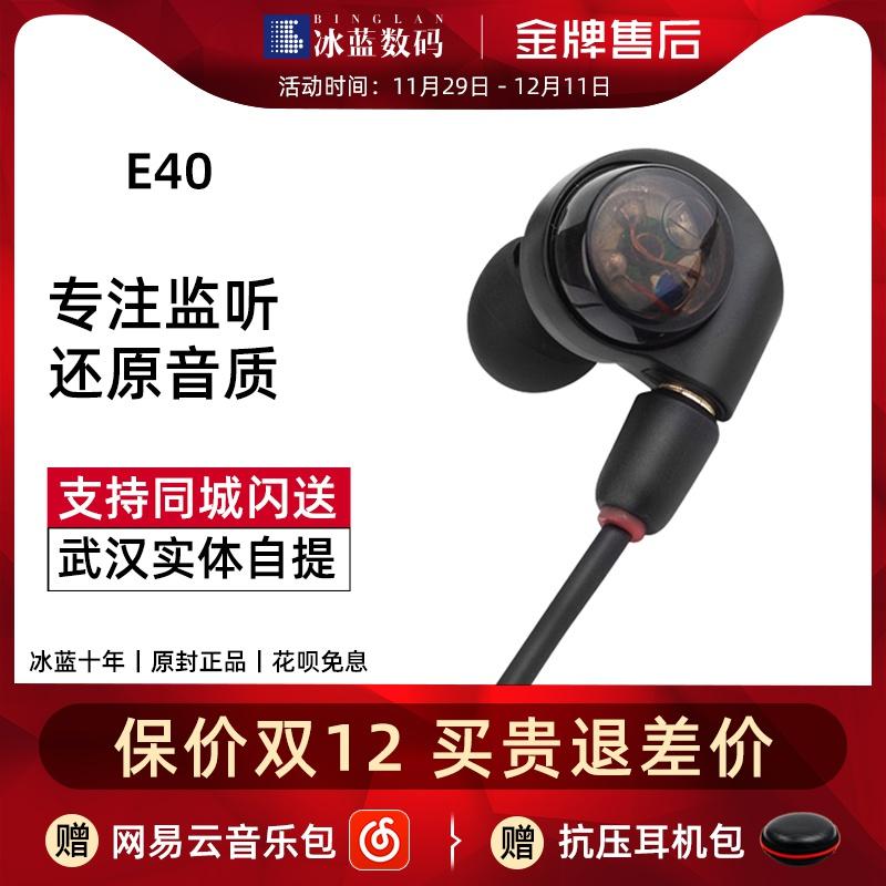 Audio Technica/铁三角 ATH-E40 E50 E70入耳式监听耳塞耳机