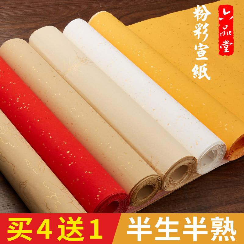 Сюаньская бумага Артикул 603964832031