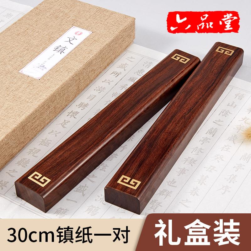 六品堂旗舰店镇纸铜镇尺30厘米铜尺