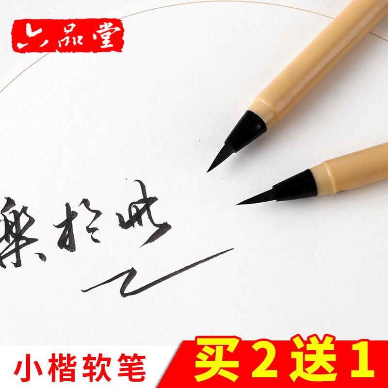 笔六品堂小楷书法抄经软笔新毛笔签名字笔学生毛笔初学者水姓书画