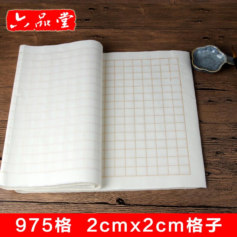 六品堂方格宣紙文房四寶安徽宣紙 毛邊紙 毛筆書法國畫練習紙加厚