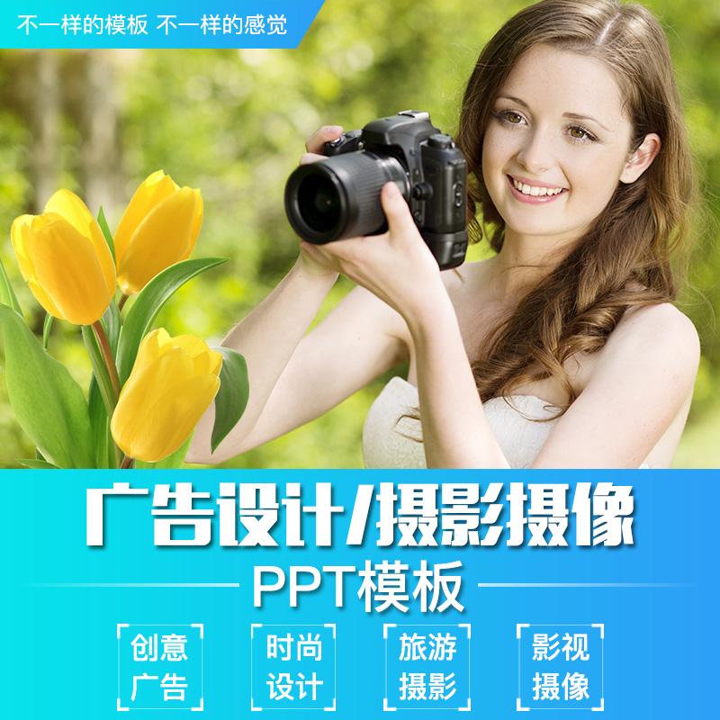 简约大气PPT模板素材创意时尚广告设计旅游影视摄影摄像ppt定制,可领取3元天猫优惠券