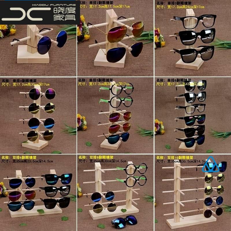 实木太阳眼镜道具木质橱窗装饰眼镜店柜台眼睛陈列摆件眼镜展示架