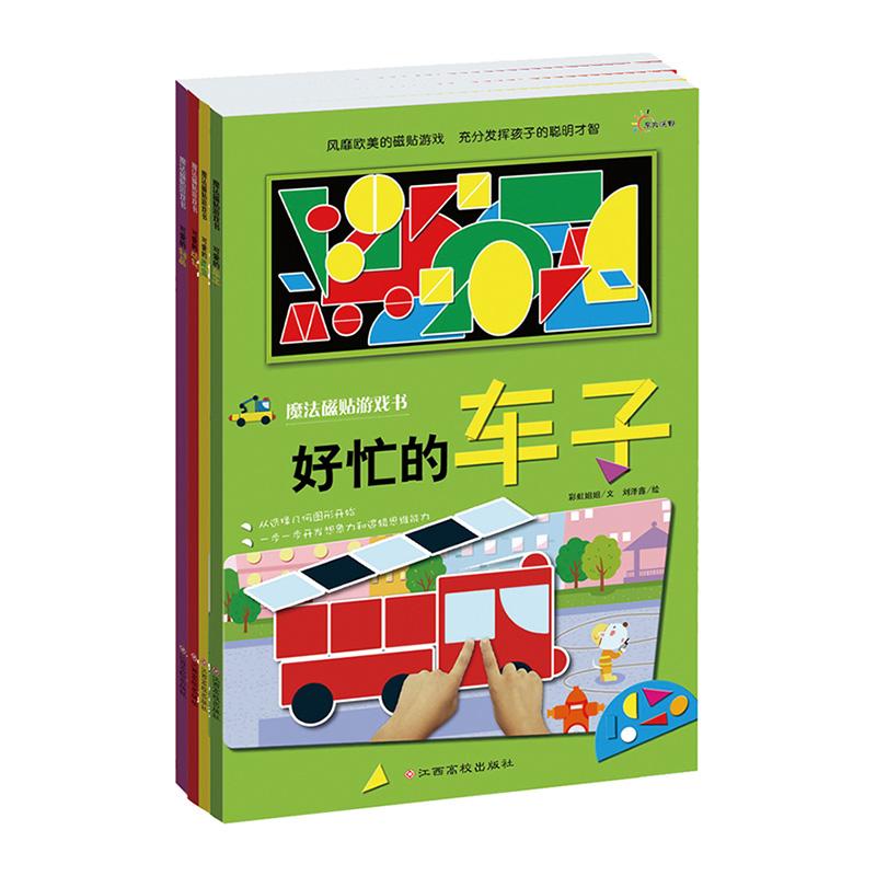 正版魔法磁贴宝宝游戏贴纸书3-4-5-6-7岁幼儿园儿童反复贴纸粘贴