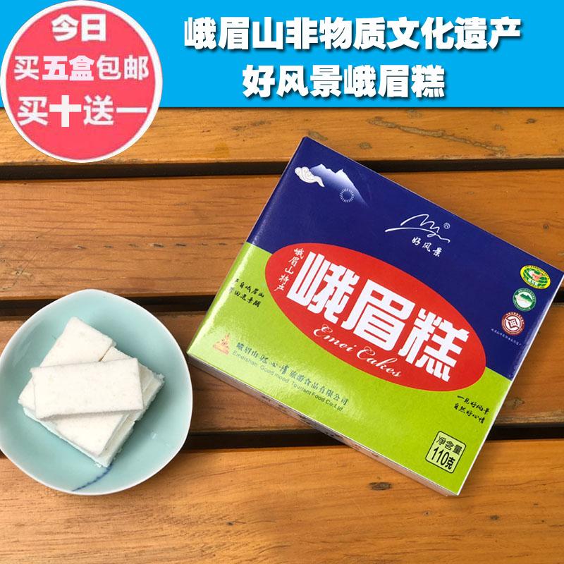 好风景 四川峨眉山特产峨眉糕糯米糕绿豆糕传统糕点茶点零食110g